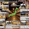 炎丸酒場 - ドリンク写真:国産ウィスキーハイボール★日本全国制覇の旅!