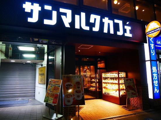 サンマルクカフェ 目白駅前店