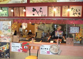 さくら茶屋 福井駅プリズム店