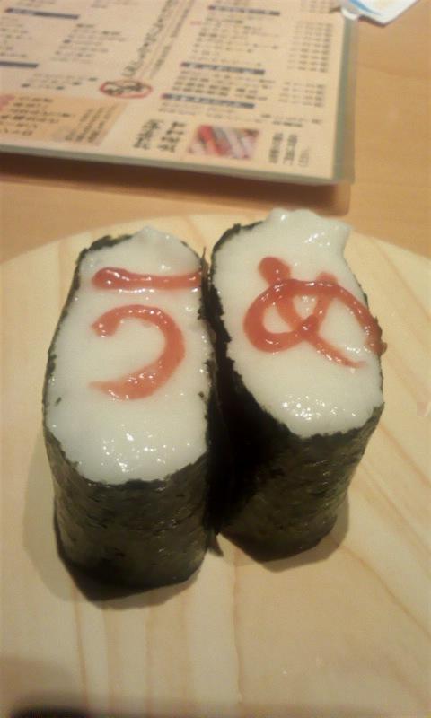 すし遊学 恩田店