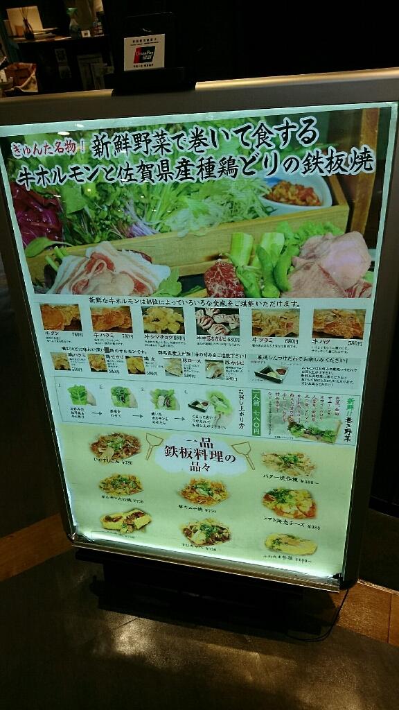神戸六甲道・ぎゅんた 新宿ルミネ店