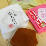 にしき堂 - 生もみじ(こし餡)