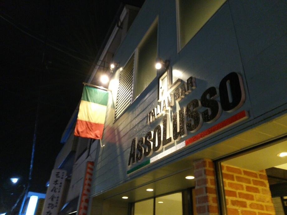 イタリアンバル アッソルッソ