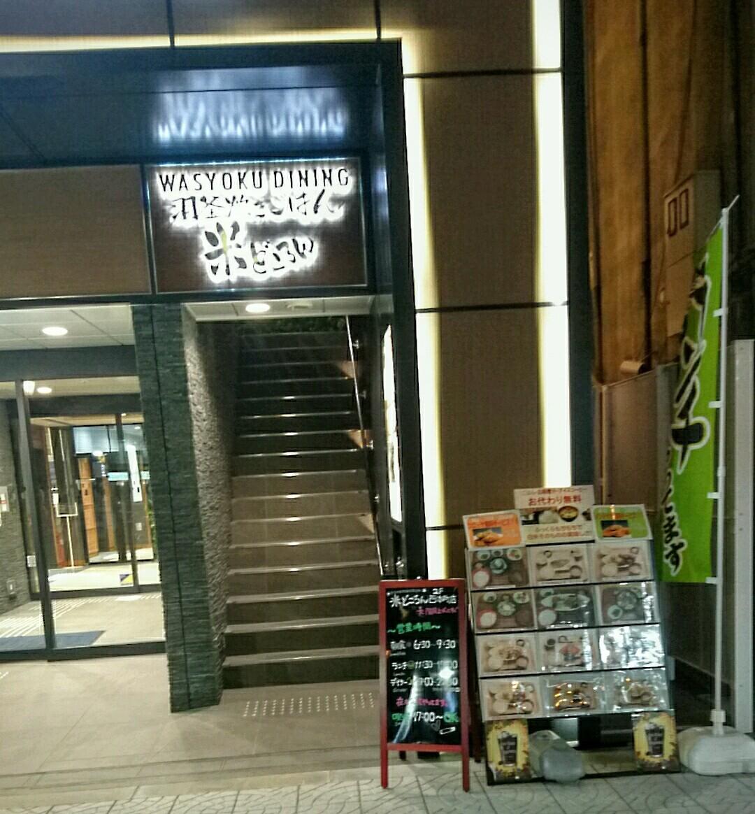 米どころん スーパーホテル西本町店