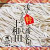 十和田 - メイン写真: