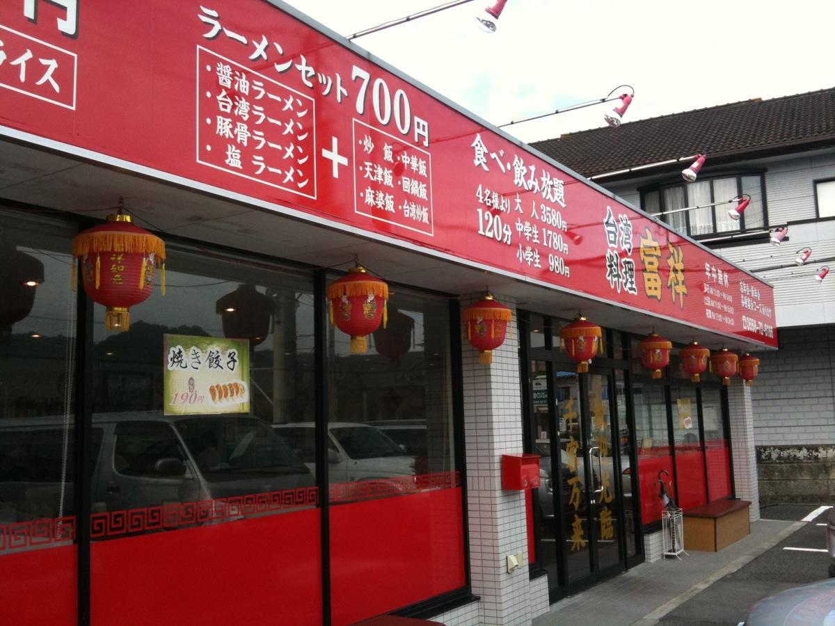 台湾料理 富祥