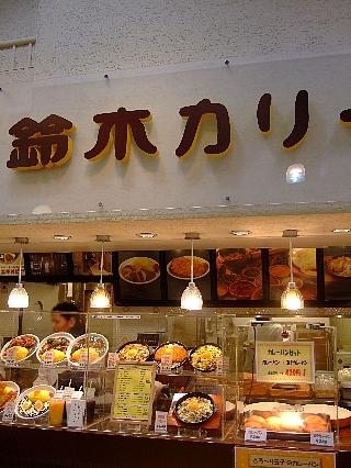 鈴木カリー アクアシティお台場店