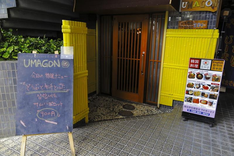 コリアン カジュアル ダイニング ウマゴン