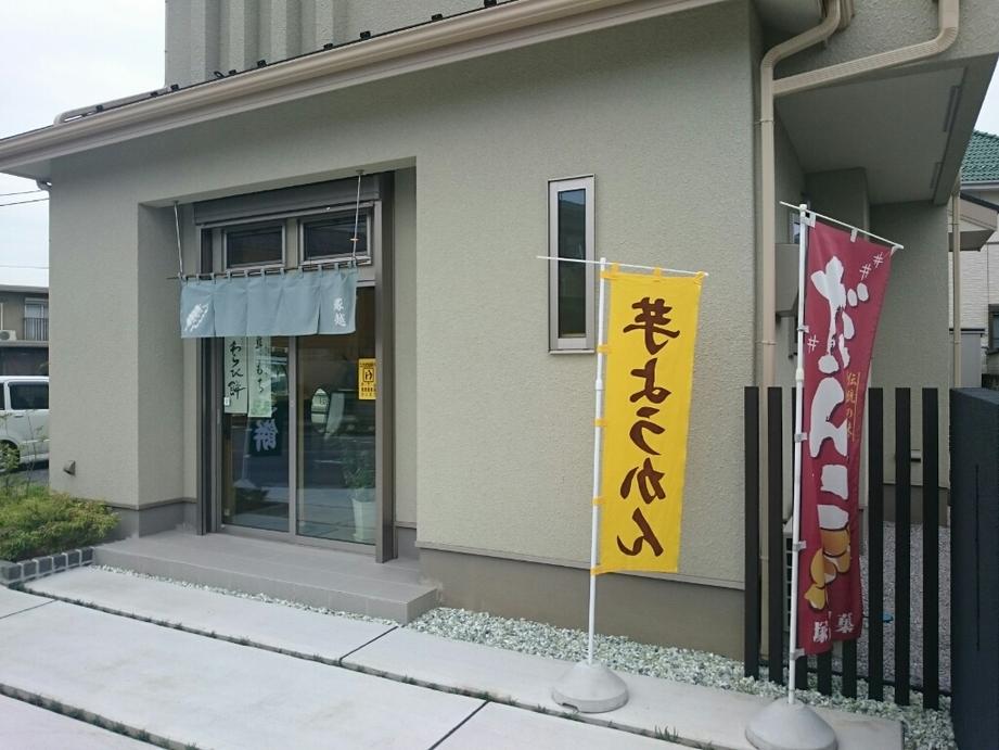 塚越製菓店