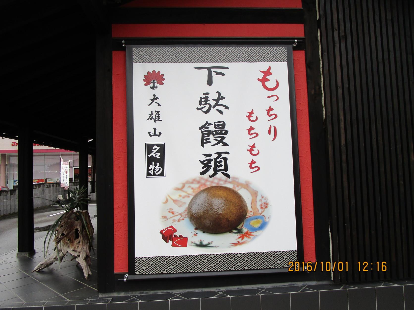 茶屋天んぐ 栢山店