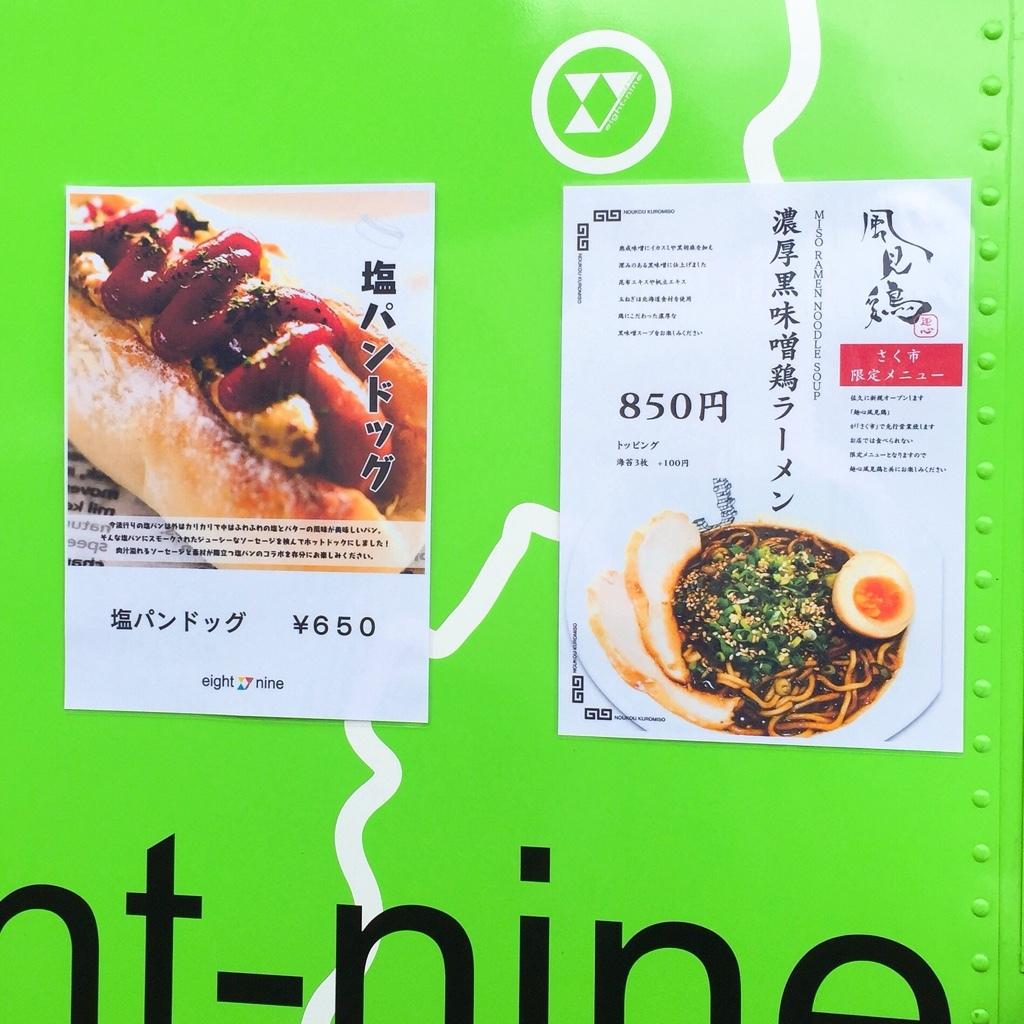 麺心 風見鶏