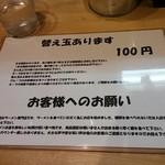 56827585 - お客様へのお願い(切実)