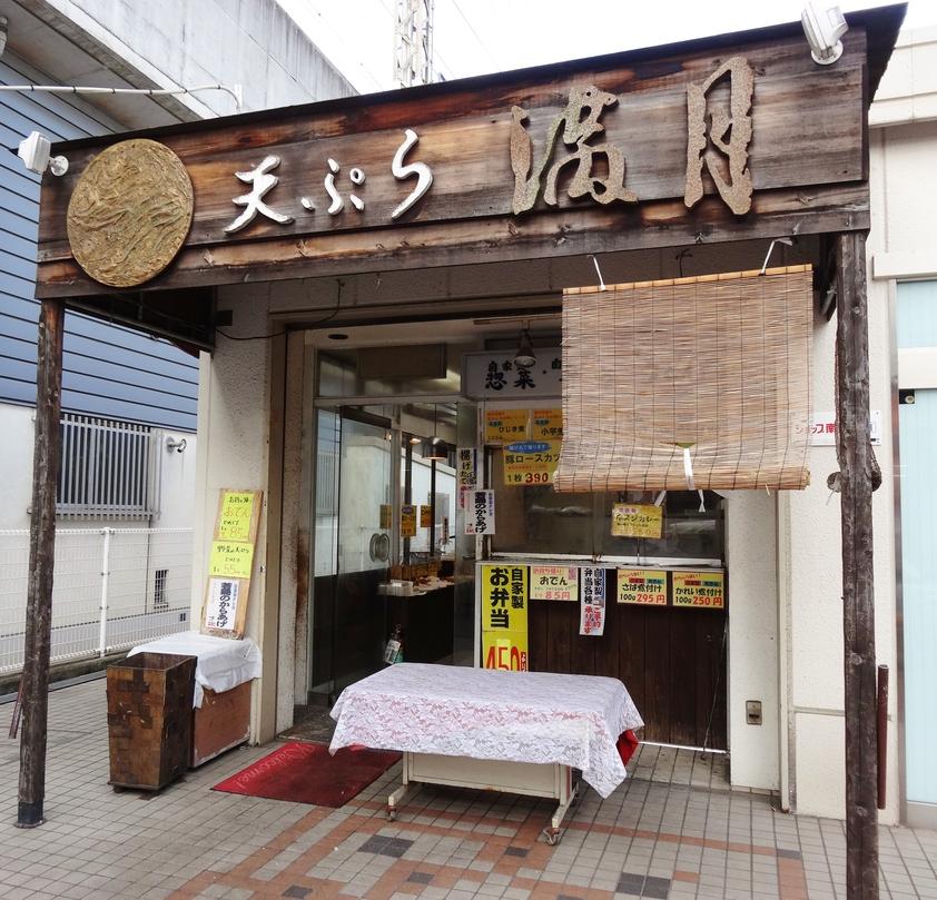天ぷら満月
