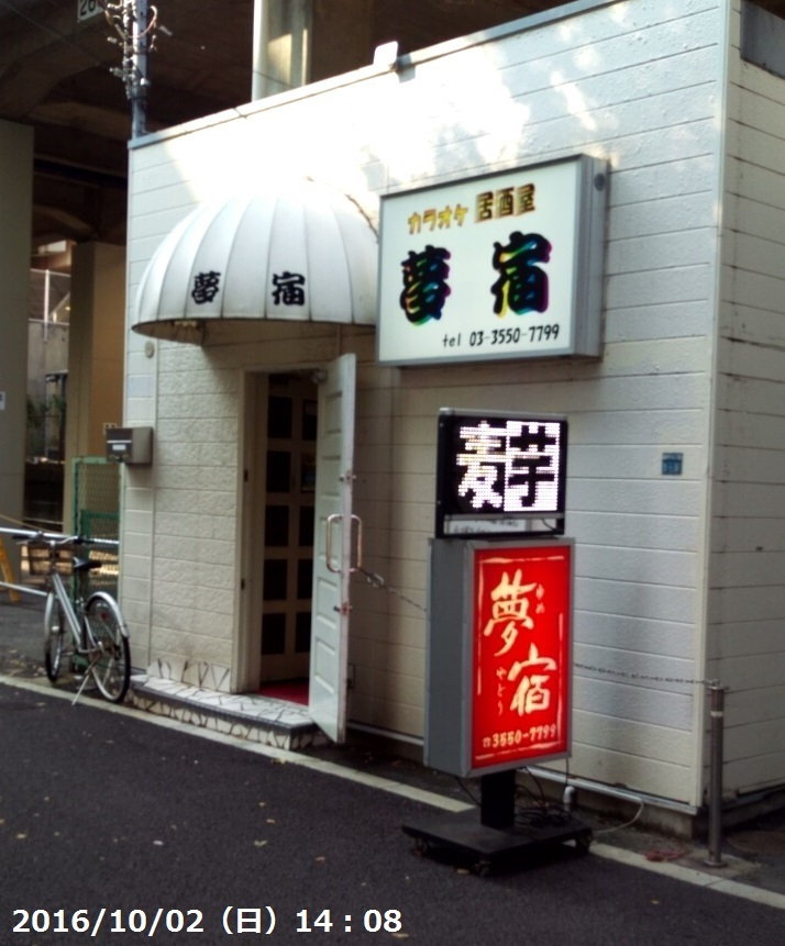 カラオケ居酒屋 夢宿