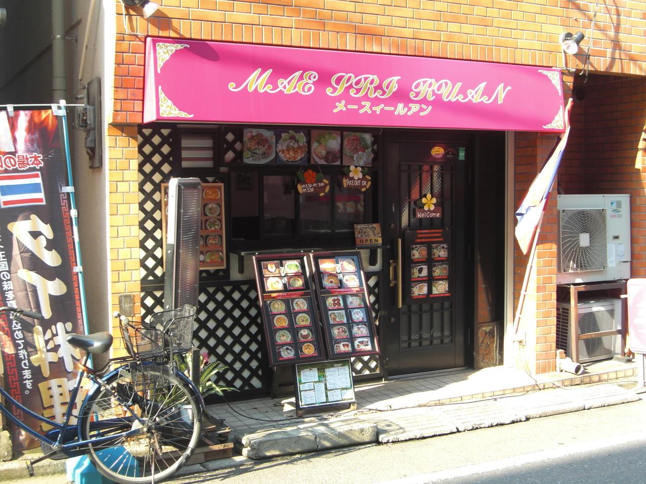 メースィールアン  久米川店
