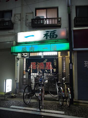 一福ホルモン店