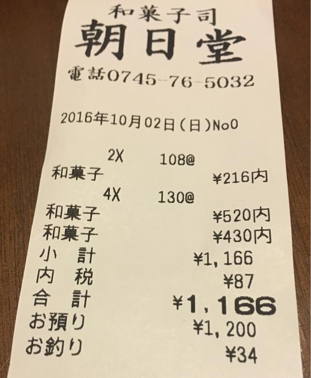 朝日堂 じゃんぼスクエア香芝店