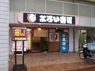 よろい寿司 東戸塚店