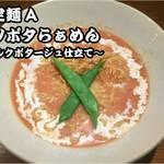 つなぎ - 10月限定麺(杯量限定)