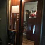 イベロアメリカーナ - 店内入口