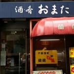 酒・肴 おまた - 東京芸術劇場並びに店鋪があった。