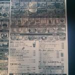 56889615 - ラッキーピエロ峠下総本店で配布のパンフレット(メニュー2)