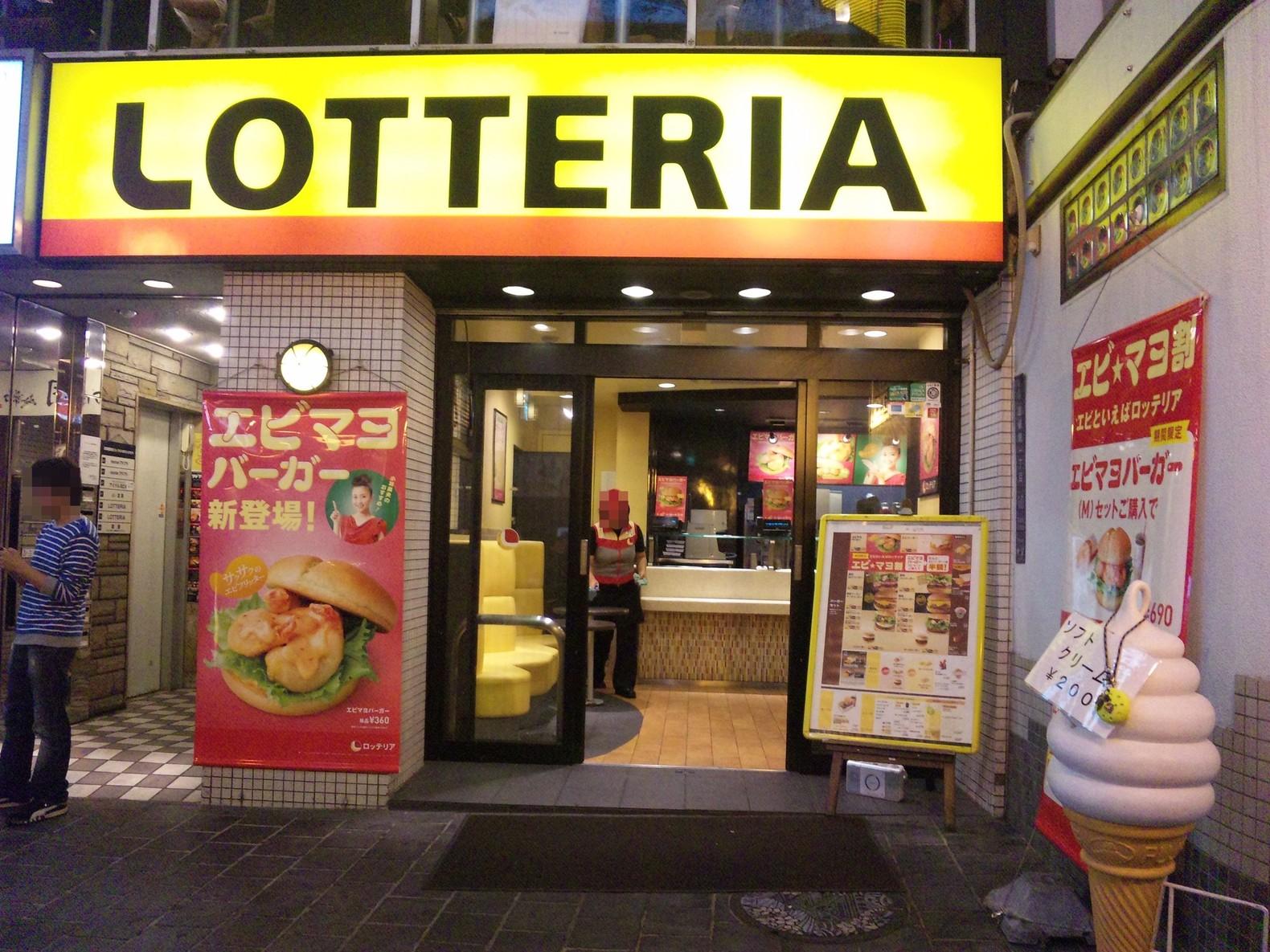 ロッテリア 戎橋店