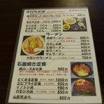 味乃家 魚野川 - メニューです。もっと詳しいものがお店のホームページにあります。