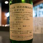 貴田乃瀬 - 日本酒 志太泉