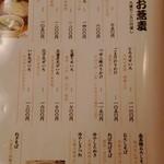 56912958 - メニュー:冷たいお蕎麦