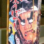 吉田屋 - 青森祭ばやし弁当です。 パッケージに引かれて購入しました。