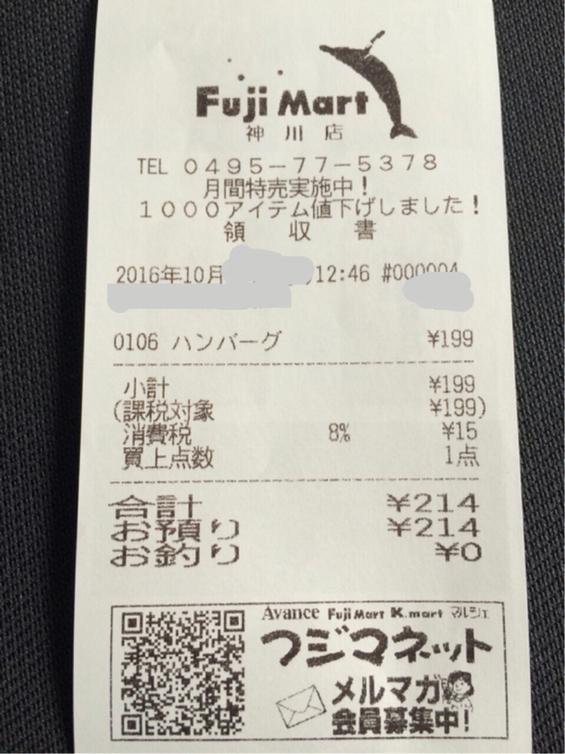フジマート 神川店