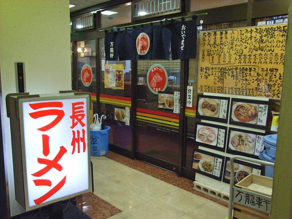 長州ラーメン万龍軒 富士見店