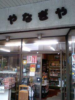 柳屋菓子店