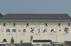 揖保乃糸 庵