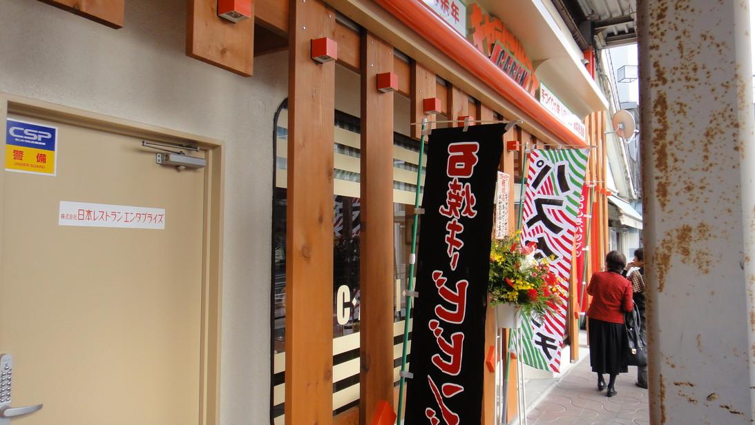 キャラバンサライ・CABIN 津田沼店
