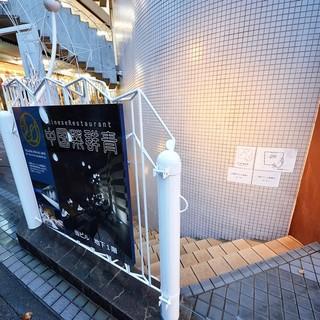 各線三宮駅より約5分。ブーミン北野ビル地下1階。