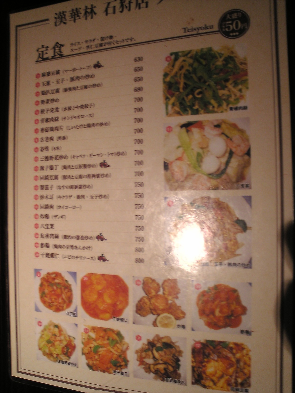 中華料理 漢華林 石狩店