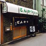 Tonkatsumampei - 昭和的外観