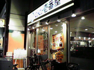 CoCo壱番屋 小田急千歳船橋駅前店