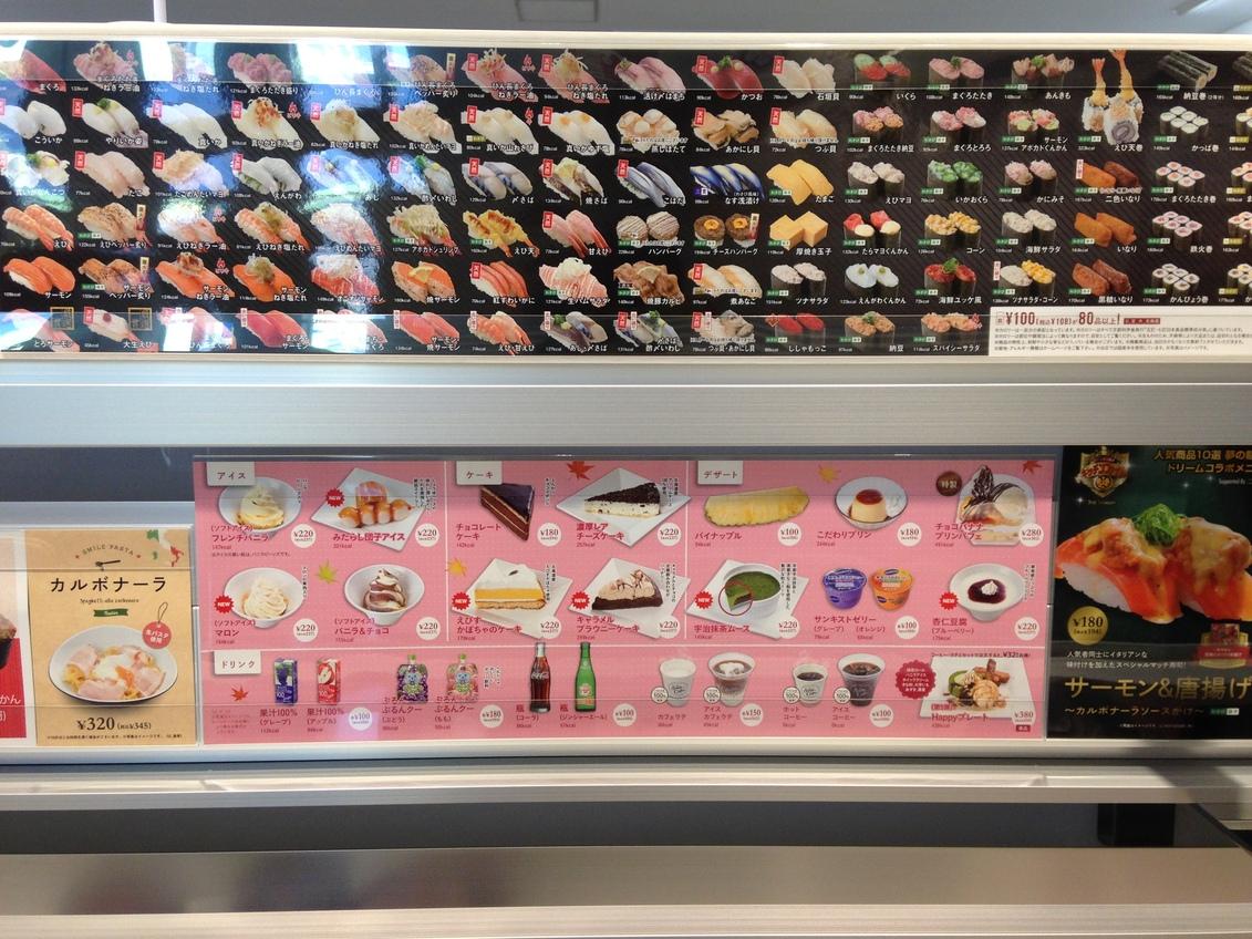 魚べい 帯広稲田店