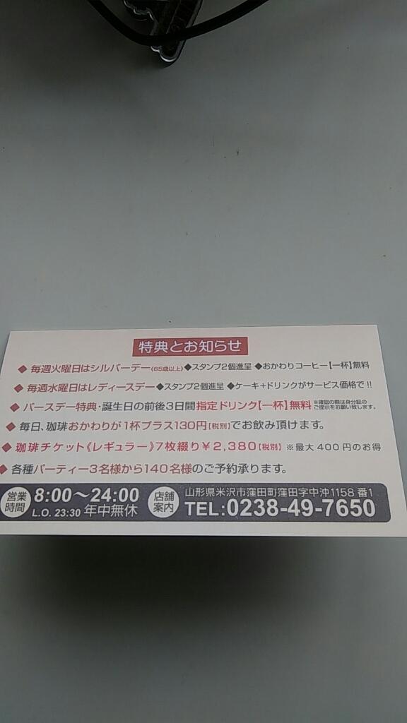 カメダ珈琲 米沢店