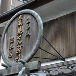 菊見せんべい総本店 - 歴史が感じられます