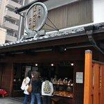 菊見せんべい総本店 - 歴史を感じさせる建物