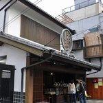 菊見せんべい総本店 - 谷根千の雰囲気にピッタリな建物