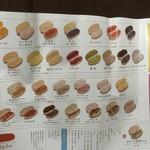 吉田パン - 161002東京 吉田パン亀有本店 メニュー