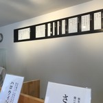 吉田パン - 161002東京 吉田パン亀有本店 店内