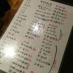 四文屋 - メニュー