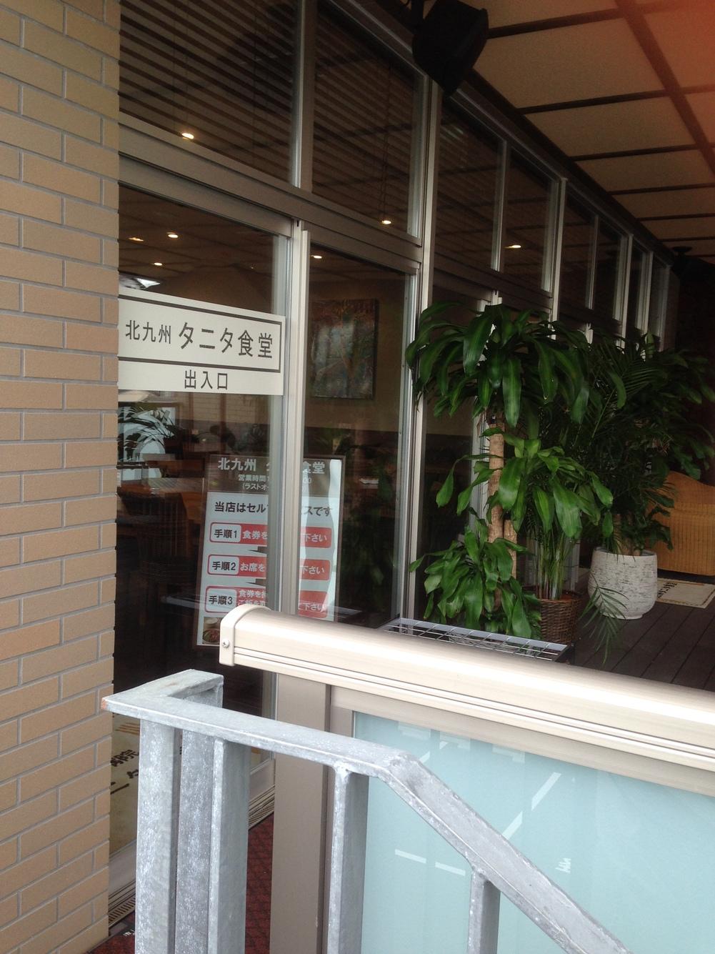 北九州 タニタ食堂
