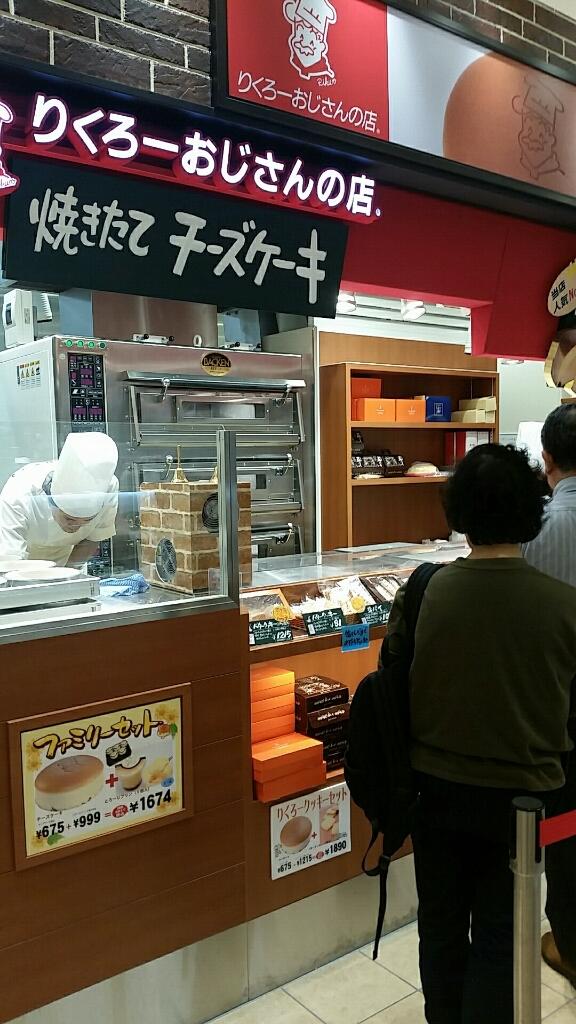 焼きたてチーズケーキ りくろーおじさんの店 JR新大阪駅中央口店